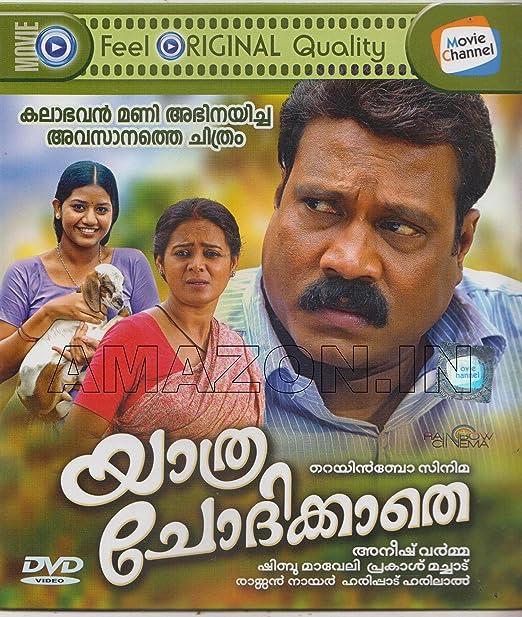 Amazon in: Buy YATHRA CHODIKATHE (KALABHAVAN MANI MOVIE) DVD