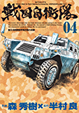 戦国自衛隊 (4)