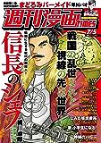 週刊漫画TIMES 2019年7/5号 [雑誌] (週刊漫画TIMES)
