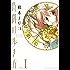 時間の歩き方(1) (Nemuki+コミックス)