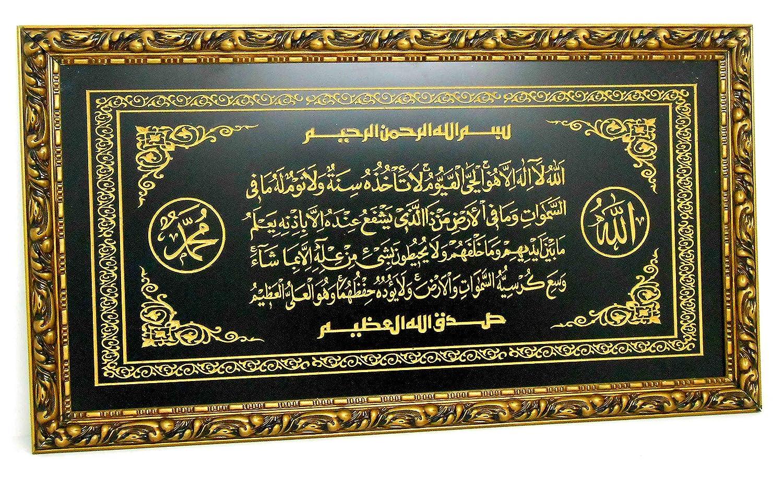 Amazon.com - FN Islamic Muslim Wall Frame Ayat Al Kursi # 1632 -