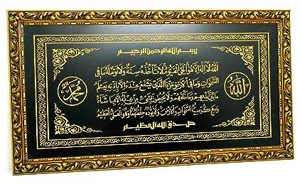 FN Islamic Muslim Wall Frame Ayat Al Kursi 1632