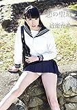 近衛充希  恋の聖域 [DVD]