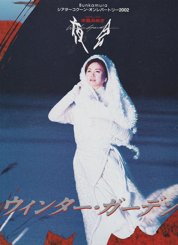 中島みゆき 2002年夜会パンフレット ウィンターガーデン B00JIB45US