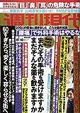 週刊現代 2016年 9/10 号 [雑誌]