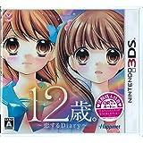 3DS 12歳。~恋するDiary~ (【早期購入W特典】 ①スペシャルシナリオ ②ゲーム内アイテム『うさぱんだクッキー』 QRコードカード 同梱)