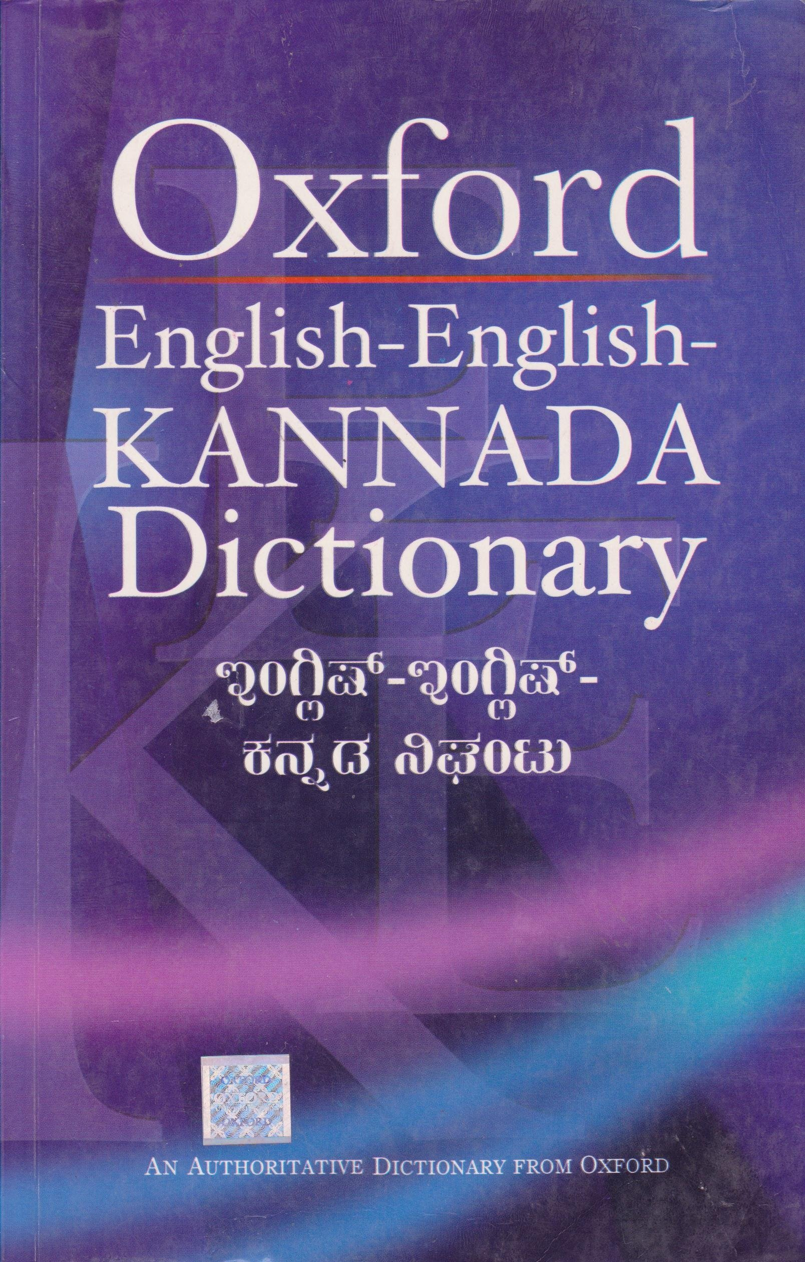 Buy English-English-Kannada Dictionary Book Online at Low