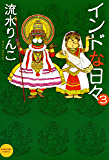 インドな日々(3) (HONWARAコミックス)