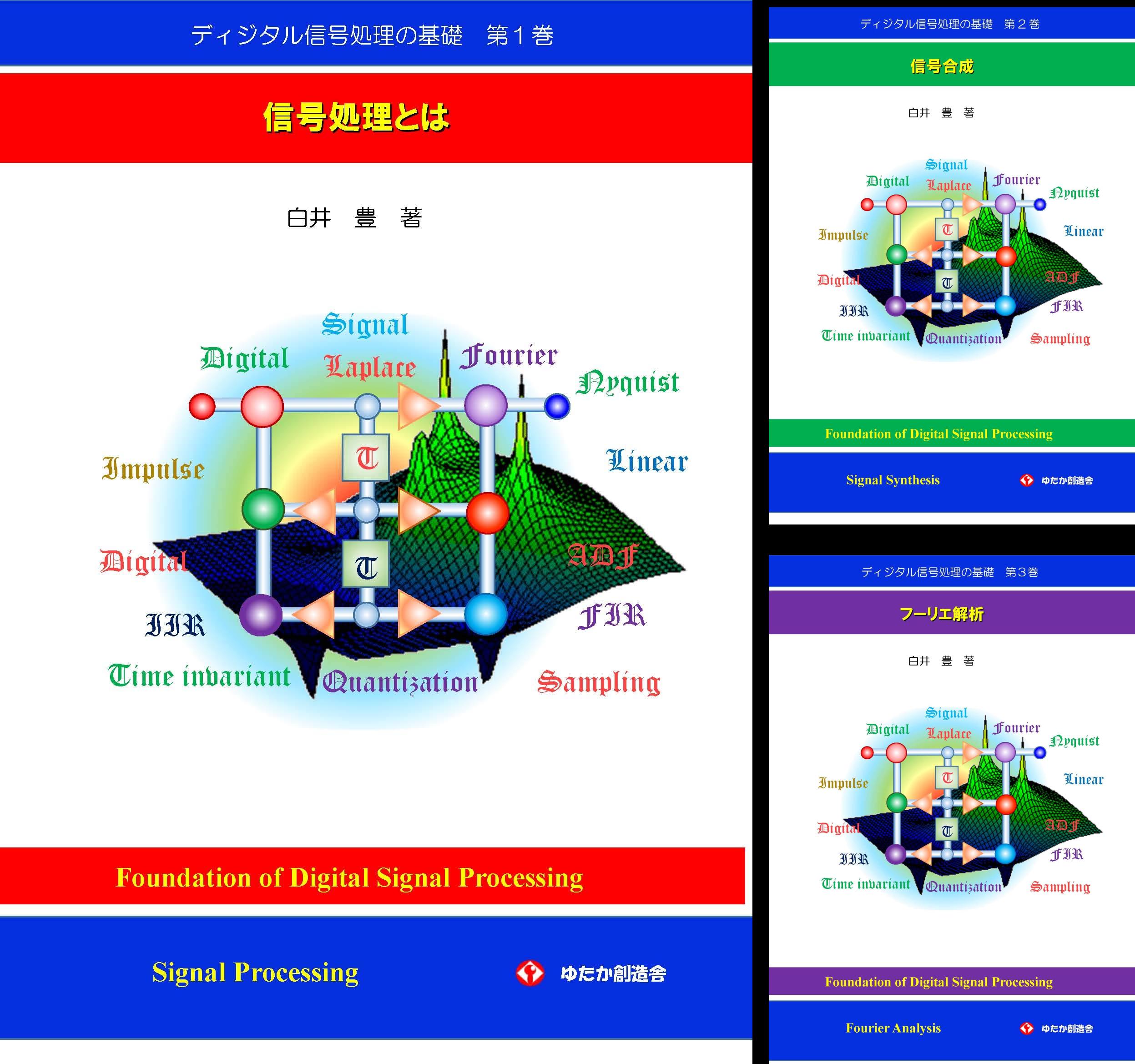 [まとめ買い] ディジタル信号処理の基礎