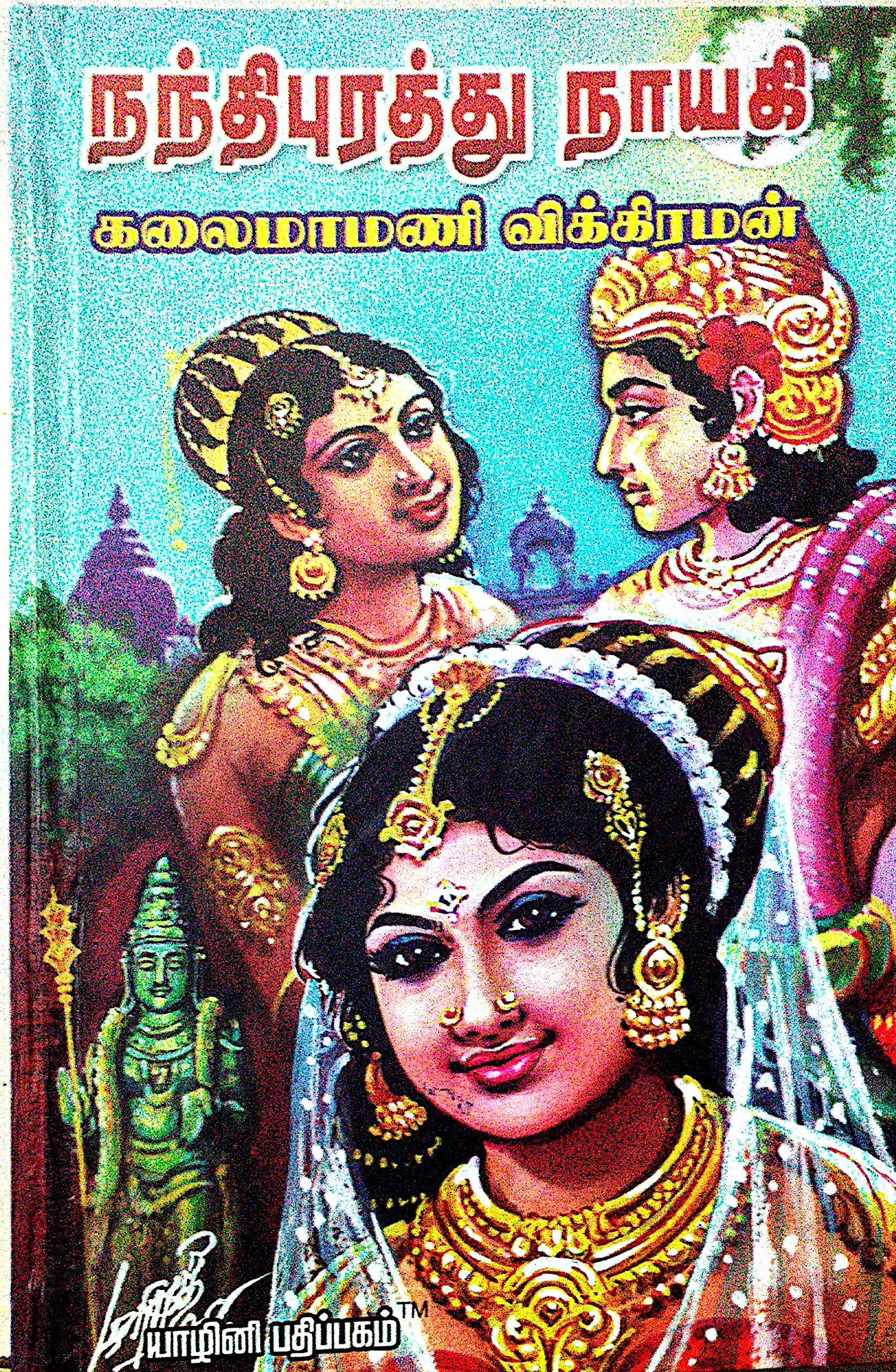 nandhipurathu nayagi story pdf