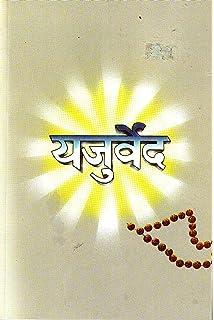 Manusmriti Gujarati Book