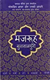 Lokpriya Shayar Aur Unki Shayari: Mazruh Sultanpuri