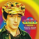 原色音楽 DONT SPACY SONGS 1985-86 DEMO