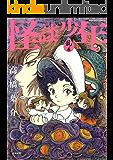 怪談少年 乱ノ巻 (ぶんか社コミックス)