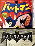 Bat-Manga! (Limited Hardcover Edition): The Secret History of Batman in Japan (Pantheon Graphic Novels)