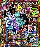 パチンコ必勝ガイド メガ盛 Vol.10 (GW MOOK 347)
