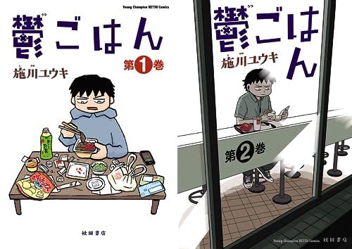 [まとめ買い] 鬱ごはん(ヤングチャンピオン烈コミックス)