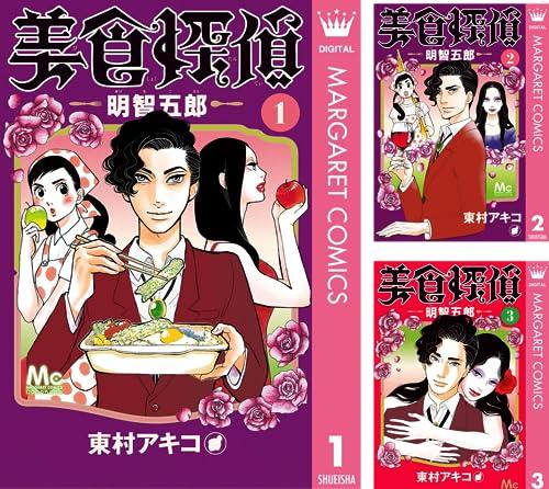 [まとめ買い] 美食探偵 明智五郎(マーガレットコミックスDIGITAL)