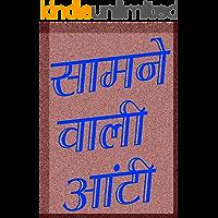 Saamne wali Aunty (Hindi Edition)
