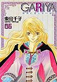 GARIYA-世界に君しかいない-(5) (冬水社・いち*ラキコミックス)