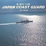JAPAN COAST GUARD 海上保安庁写真集