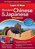 Learn It Now Chinese & Japanese Premier [Download]