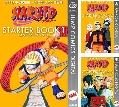 [まとめ買い] NARUTO―ナルト― STARTER BOOK(ジャンプコミックスDIGITAL)