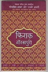 Lokpriya Shayar Aur Unki Shayari: Firaq Gorakhpuri  (Hindi) Kindle Edition