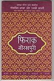 Lokpriya Shayar Aur Unki Shayari: Firaq Gorakhpuri  (Hindi)