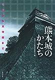熊本城のかたち―石垣から天守閣まで