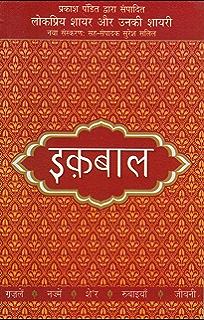 Lokpriya Shayar Aur Unki Shayari: Sahir Ludhianavi (Hindi) eBook