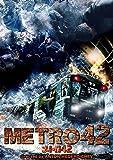 メトロ42[DVD]