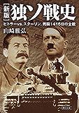 新版 独ソ戦史 ヒトラーvs.スターリン、死闘1416日の全貌 (朝日文庫)