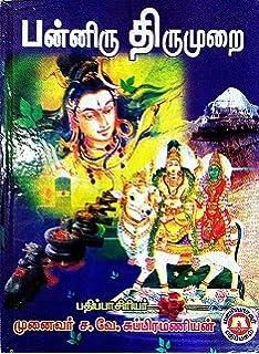 Sundarar Thevaram Tamil Pdf
