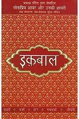 Lokpriya Shayar Aur Unki Shayari: Iqbal Paperback