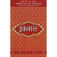 Lokpriya Shayar Aur Unki Shayari: Iqbal
