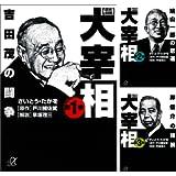 歴史劇画 大宰相(1) (講談社+α文...