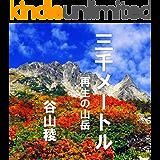 三千メートル: 再生の山岳