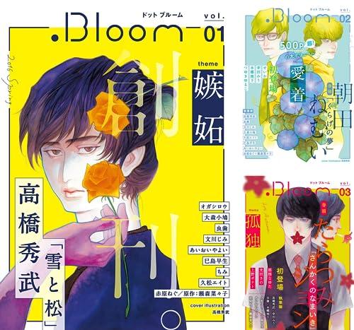 [まとめ買い] .Bloom ドットブルーム