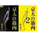 [まとめ買い] 京大の筋肉
