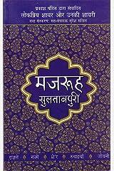 Lokpriya Shayar Aur Unki Shayari: Mazruh Sultanpuri  (Hindi) Kindle Edition