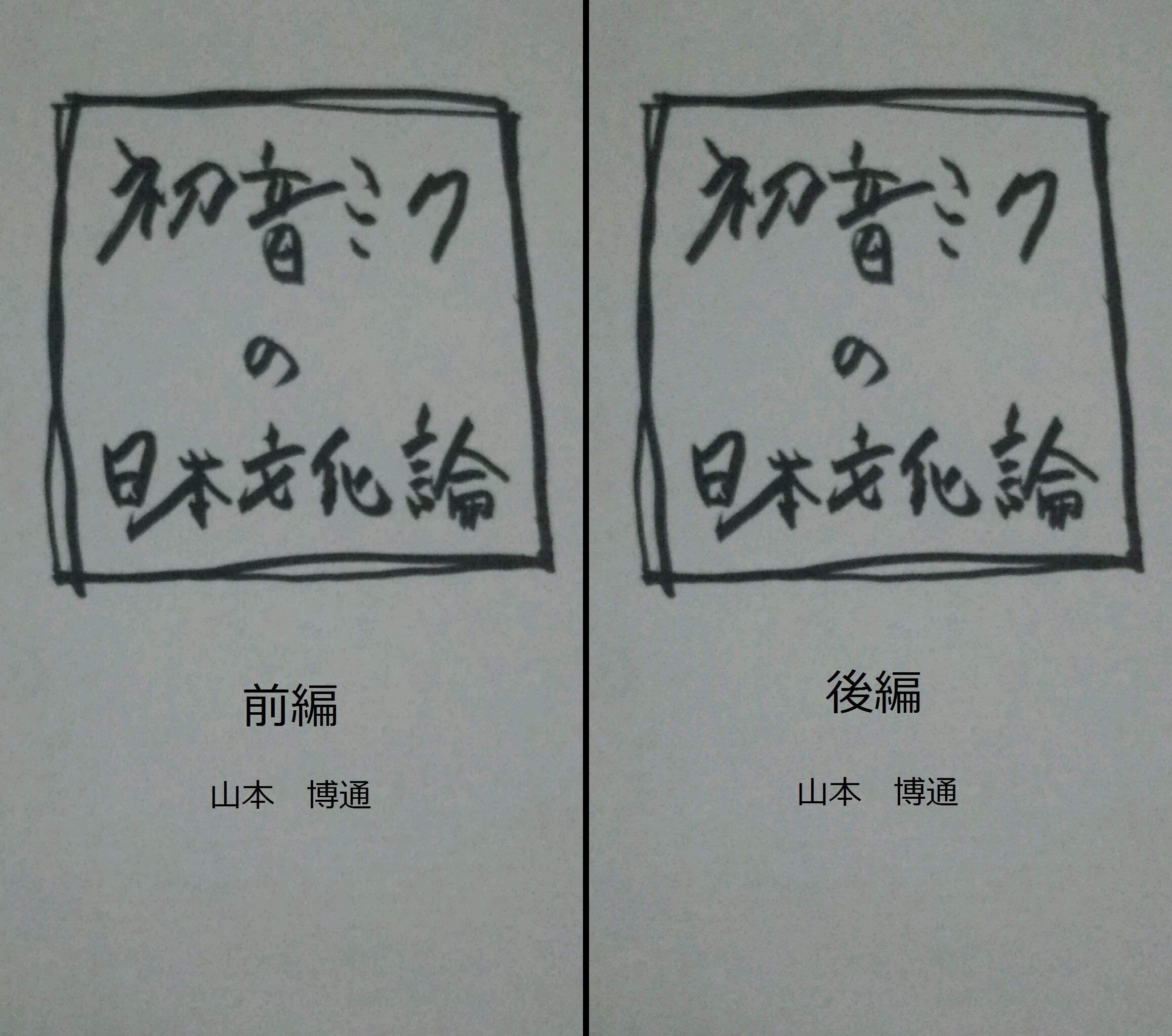 [まとめ買い] 初音ミクの日本文化論