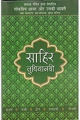 Lokpriya Shayar Aur Unki Shayari: Sahir Ludhianavi Paperback