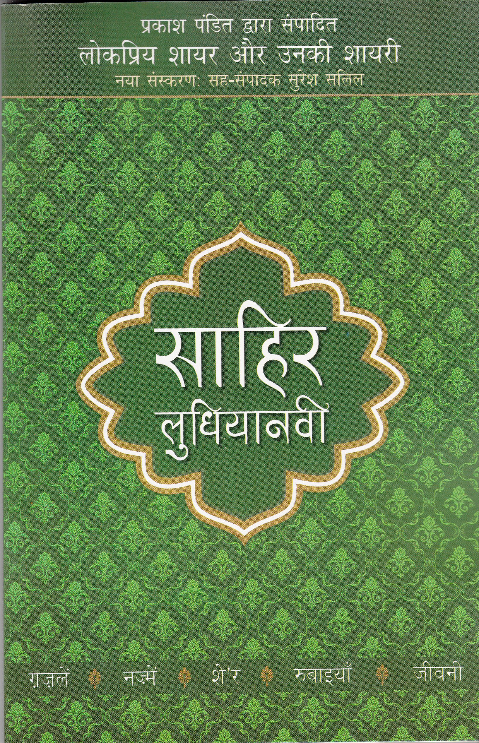 Lokpriya Shayar Aur Unki Shayari: Sahir Ludhianavi