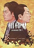 相棒 season14(上) (朝日文庫)