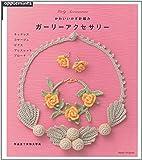 ガーリーアクセサリー―かわいいかぎ針編み (アサヒオリジナル 385)