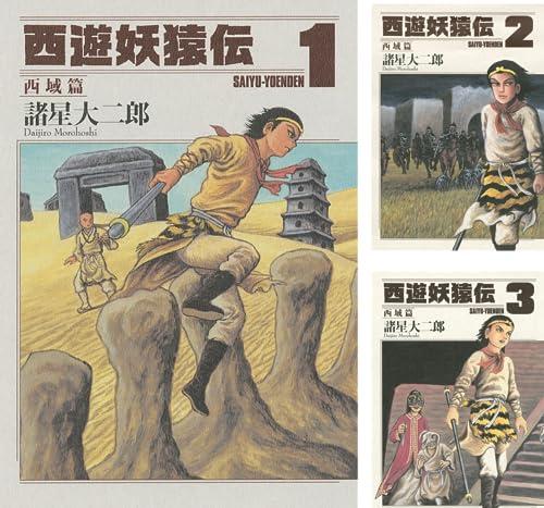 [まとめ買い] 西遊妖猿伝 西域篇(モーニングコミックス)