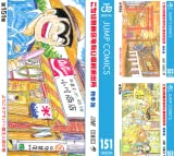 [まとめ買い] こちら葛飾区亀有公園前派出所(ジャンプコミックスDIGITAL)(151-200)