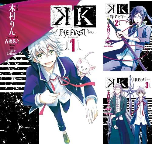 [まとめ買い] K -THE FIRST-(デジタル版Gファンタジーコミックス)