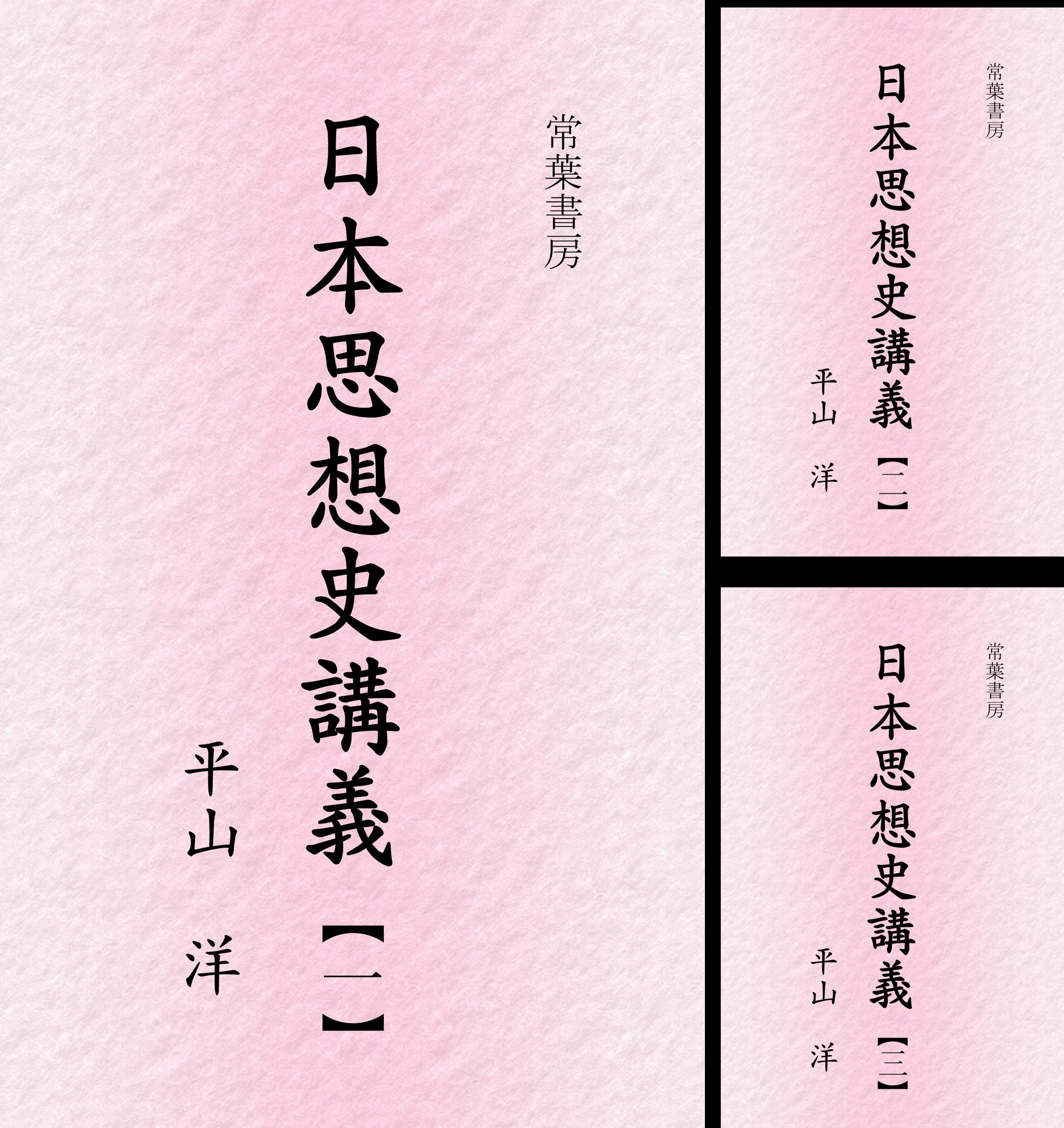 [まとめ買い] 日本思想史講義